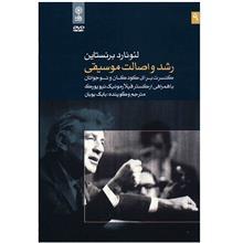 آلبوم موسيقي رشد و اصالت موسيقي - لئونارد برنستاين