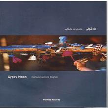 آلبوم موسيقي ماه کولي - محمدرضا عليقلي