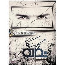 آلبوم موسيقي نگاه من - محسن يگانه