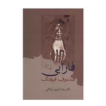 کتاب فارابی فیلسوف فرهنگ اثر رضا داوری اردکانی