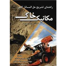 کتاب راهنماي تشريحي حل المسائل کامل مکانيک خاک اثر آرمين بدخشان