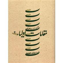 کتاب مقامات اوليا اثر مجتبي حسيني - جلد دوم