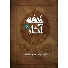 کتاب تحفه آثار اثر محمدباقر مجلسي - جلد ششم