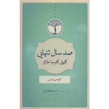 کتاب صد سال تنهايي اثر گابريل گارسيا مارکز