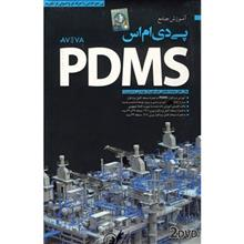 Donyaye Narmafzar Sina PDMS Tutorials Multimedia Training