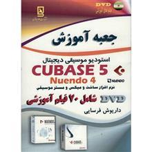 کتاب جعبه آموزش CUBASE 5 استوديو موسيقي ديجيتال اثر داريوش فرسايي