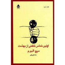 کتاب اولين تماس تلفني از بهشت اثر ميچ البوم