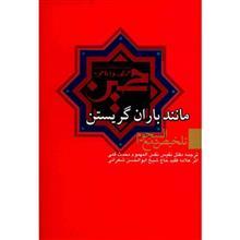 کتاب مانند باران گريستن اثر حاج شيخ ابوالحسن شعراني