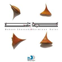 Harmless Ruler by Mohsen Chavoshi Music Album