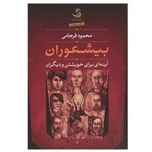 کتاب بيشعوران اثر محمود فرجامي