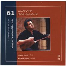 Regional Music Of Iran Music Of Northern Khorasan by Hamid Khezri