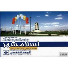 نقشه سياحتي و گردشگري شهر اسلامشهر