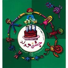 کتاب جشن تولد اثر جمال الدين اکرمي