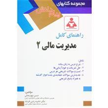 کتاب راهنماي کامل مديريت مالي 2 اثر حاجيه رجبي فرجاد