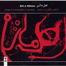 آلبوم موسيقي اهل ماتم (آواهاي سوگواري در بوشهر)