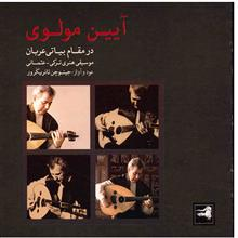 آلبوم موسيقي آيين مولوي (در مقام بياتي عربان) - جينوچن تانريکُرور