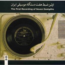 آلبوم موسيقي اولين ضبط هفت دستگاه موسيقي ايران - هنرمندان مختلف