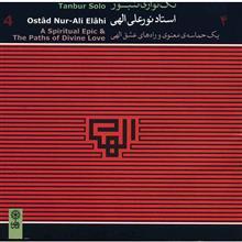 آلبوم موسيقي تکنوازي تنبور 4 (يک حماسۀ معنوي و راههاي عشق الهي) - نورعلي الهي