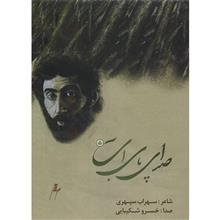 آلبوم موسيقي صداي پاي آب - خسرو شکيبايي