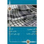 چفیه طرح ایرانی لبنانی