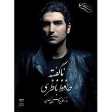 آلبوم موسيقي ناگفته - حافظ ناظري