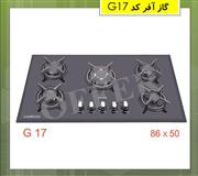 گاز آفر  G17