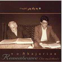 آلبوم موسيقي به ياد پدر (تلاوت 1) - محمدرضا شجريان