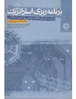 Afbeeldingsresultaat voor کتاب برنامهریزی استراتژیک برای سازمانهای دولتی و غیرانتفاعی برایسون