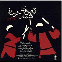 آلبوم موسيقي رقص هاي شمال خراسان (کرمانجي) - عبدالعلي دامنجاني