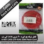 کابل شبکه پچ کورد 20 متری CAT6 کی نت
