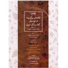 آلبوم موسيقي 124 قطعه برگزيده از موسيقي کلاسيک ايران - داريوش صفوت