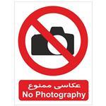 برچسب بازدارنده عکسبرداری ممنوع