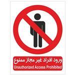 برچسب بازدارنده ورود افراد غیر مجاز ممنوع