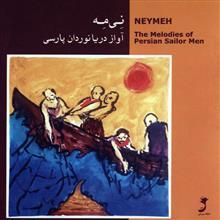 آلبوم موسيقي ني مه (آواز دريانوردان پارسي)