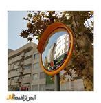 آینه محدب ترافیکی جاده ای قطر 40