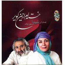 آلبوم موسيقي خسته ام از اين کوير (بهار زيبا)  -  شيدا و مسعود جاهد