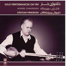 آلبوم موسيقي تکنوازي تار (افشاري، چهارگاه) - داريوش پيرنياکان