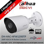دوربین مداربسته آنالوگ بولت داهوا HD-CVI مدل DH-HAC-HFW1200TP