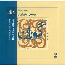 آلبوم موسيقي آييني گوران (موسيقي نواحي ايران 41) - هنرمندان مختلف
