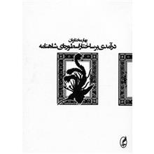 کتاب درآمدي بر ساختار اسطوره اي شاهنامه اثر بهار مختاريان