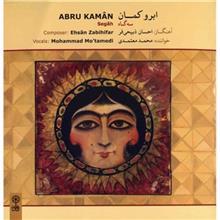 آلبوم موسيقي ابرو کمان اثر محمد معتمدي