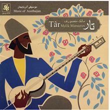 آلبوم موسيقي تار - مالک منصورف