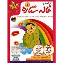 Taranehaye Khaleh Setareh 1 Animation