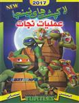 انیمیشن لاکپشتهای نینجا عملیات نجات دوبله فارسی
