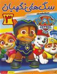 انیمیشن سگهای نگهبان 3 دوبله فارسی