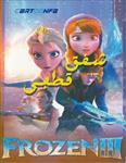 انیمیشن LEGO Frozen 3 شفق قطبی دوبله فارسی