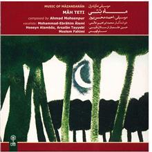 آلبوم موسيقي ماه تتي - محمد ابراهيم عالمي