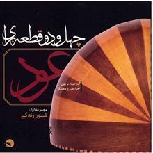 آلبوم موسيقي چهل و دو قطعه براي عود (مجموعه اول: شور زندگي)