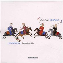 آلبوم موسيقي مينياتورها - صهبا اميني کيا