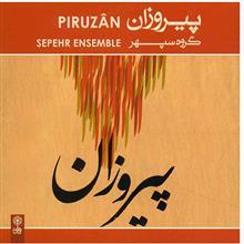 آلبوم موسيقي پيروزان - گروه سپهر